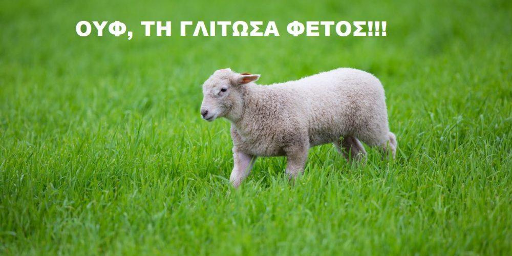Το Αθάνατο Ελληνικό Πάσχα, μέσα απ' τα μάτια ενός μικρού παιδιού!