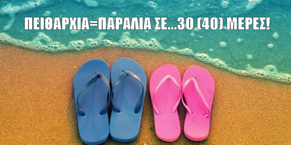 Πειθαρχία=Παραλία σε 30(40)μέρες!